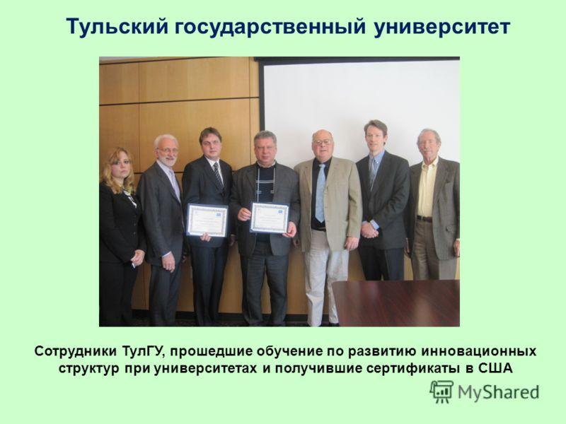 Сотрудники ТулГУ, прошедшие обучение по развитию инновационных структур при университетах и получившие сертификаты в США