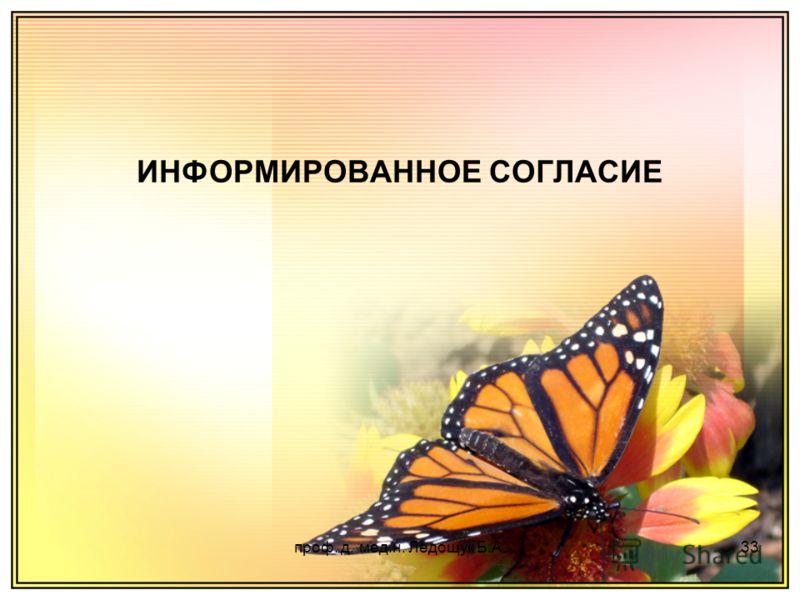 проф. д. мед.н. Ледощук Б.А.33 ИНФОРМИРОВАННОЕ СОГЛАСИЕ