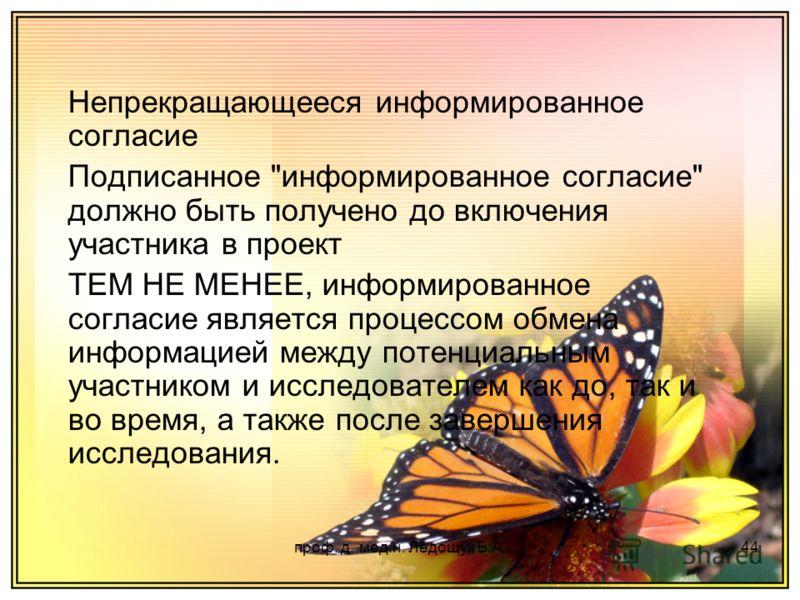 проф. д. мед.н. Ледощук Б.А.44 Непрекращающееся информированное согласие Подписанное