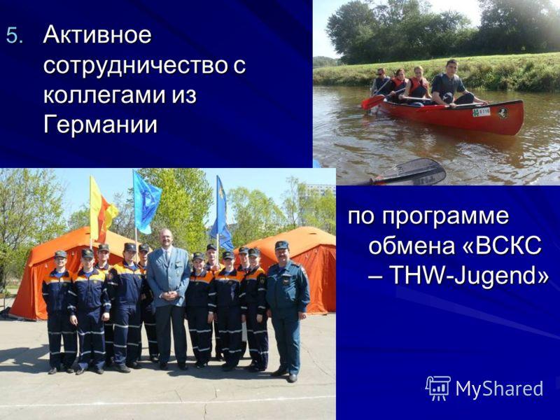 5. Активное сотрудничество с коллегами из Германии по программе обмена «ВСКС – THW-Jugend»