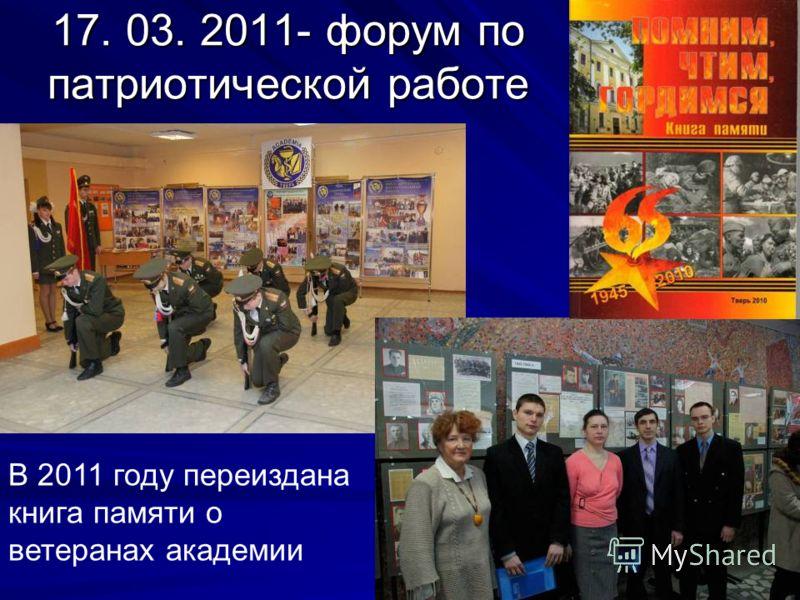 17. 03. 2011- форум по патриотической работе В 2011 году переиздана книга памяти о ветеранах академии