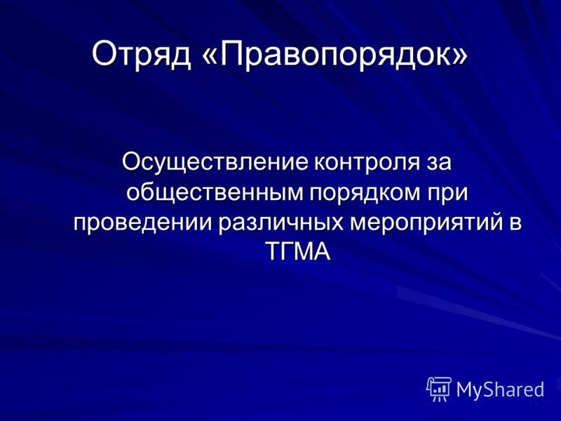 Отряд «Правопорядок» Осуществление контроля за общественным порядком при проведении различных мероприятий в ТГМА