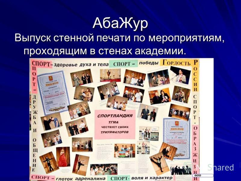 АбаЖур Выпуск стенной печати по мероприятиям, проходящим в стенах академии.