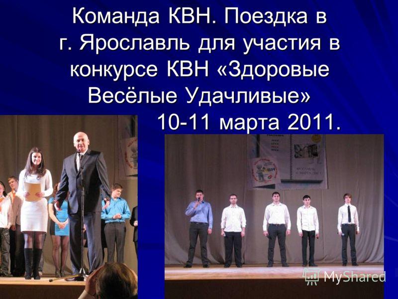 Команда КВН. Поездка в г. Ярославль для участия в конкурсе КВН «Здоровые Весёлые Удачливые» 10-11 марта 2011.