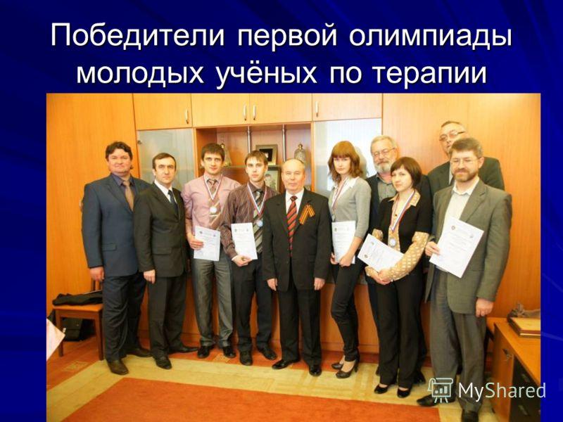 Победители первой олимпиады молодых учёных по терапии
