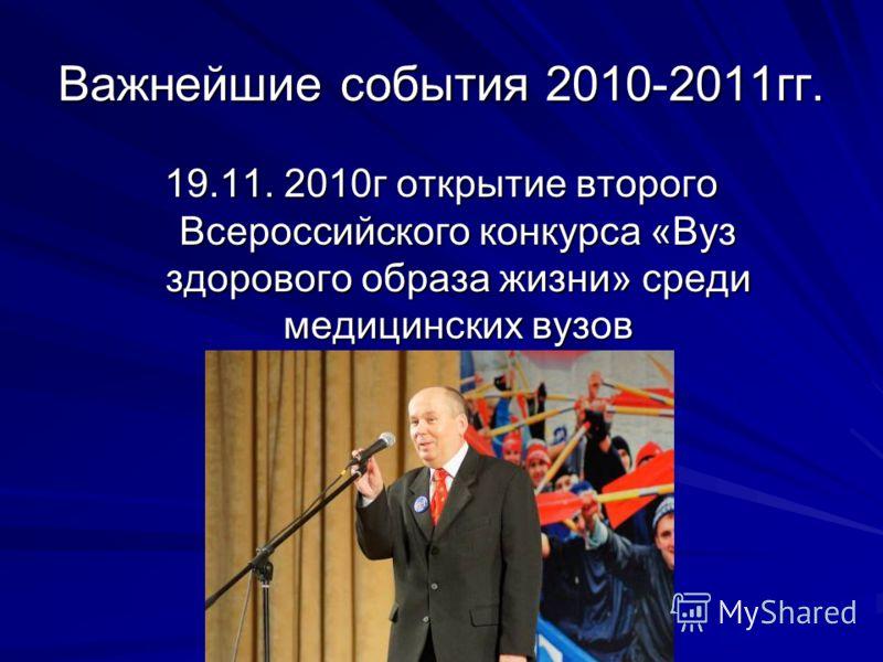 Важнейшие события 2010-2011гг. 19.11. 2010г открытие второго Всероссийского конкурса «Вуз здорового образа жизни» среди медицинских вузов