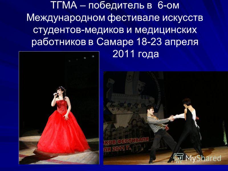ТГМА – победитель в 6-ом Международном фестивале искусств студентов-медиков и медицинских работников в Самаре 18-23 апреля 2011 года