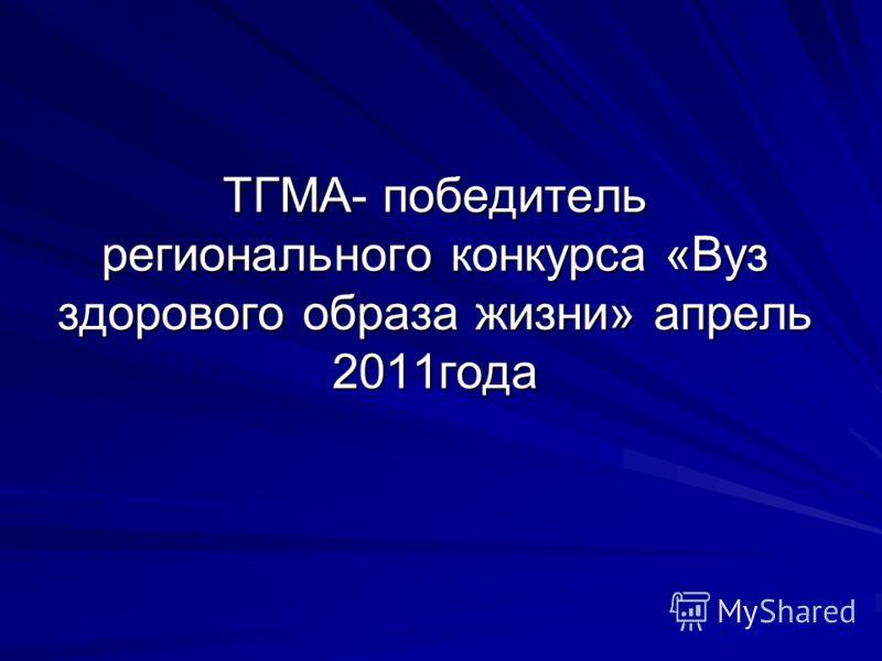ТГМА- победитель регионального конкурса «Вуз здорового образа жизни» апрель 2011года