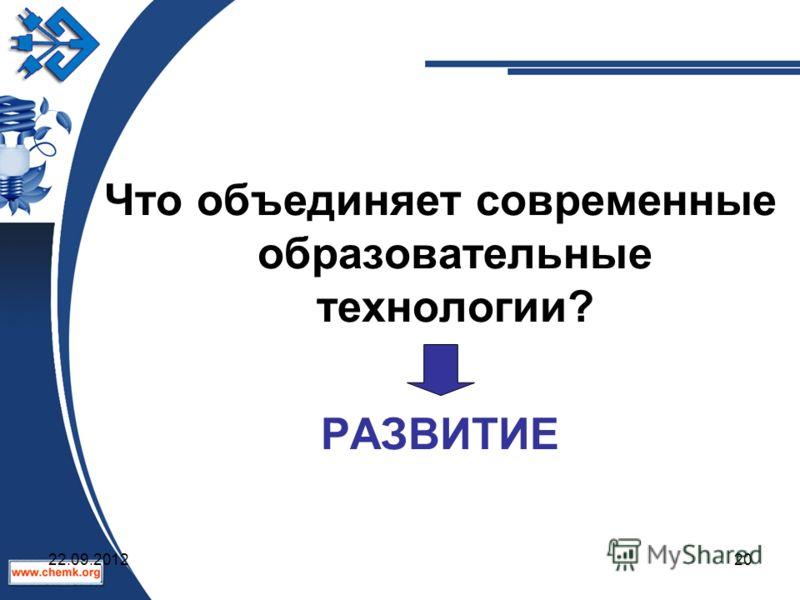 Что объединяет современные образовательные технологии? РАЗВИТИЕ 22.09.201220