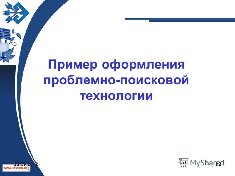 Пример оформления проблемно-поисковой технологии 22.09.201232