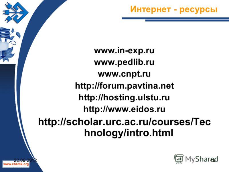 Интернет - ресурсы www.in-exp.ru www.pedlib.ru www.cnpt.ru http://forum.pavtina.net http://hosting.ulstu.ru http://www.eidos.ru http://scholar.urc.ac.ru/courses/Tec hnology/intro.html 22.09.201248