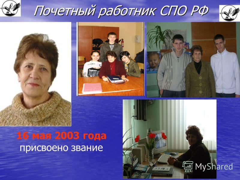 Почетный работник СПО РФ 16 мая 2003 года присвоено звание