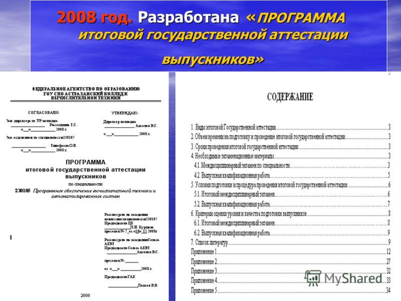 2008 год. Разработана « ПРОГРАММА итоговой государственной аттестации выпускников»