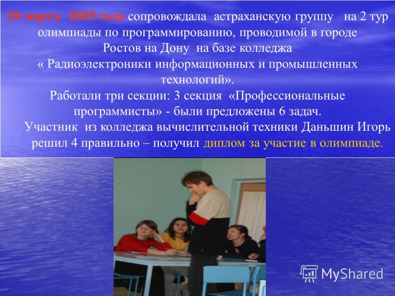 28 марта 2005 года сопровождала астраханскую группу на 2 тур олимпиады по программированию, проводимой в городе Ростов на Дону на базе колледжа « Радиоэлектроники информационных и промышленных технологий». Работали три секции: 3 секция «Профессиональ