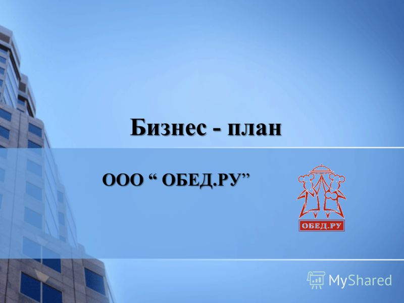 Бизнес - план ООО ОБЕД.РУ