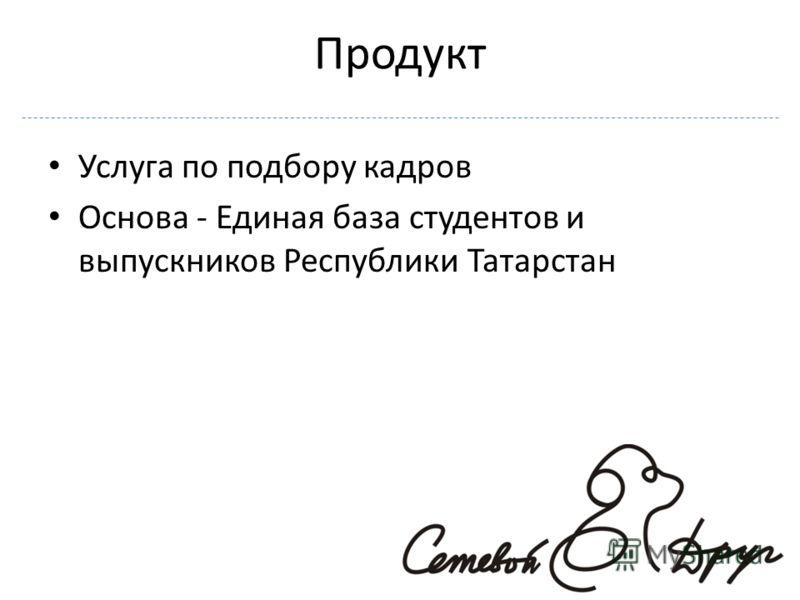 Продукт Услуга по подбору кадров Основа - Единая база студентов и выпускников Республики Татарстан