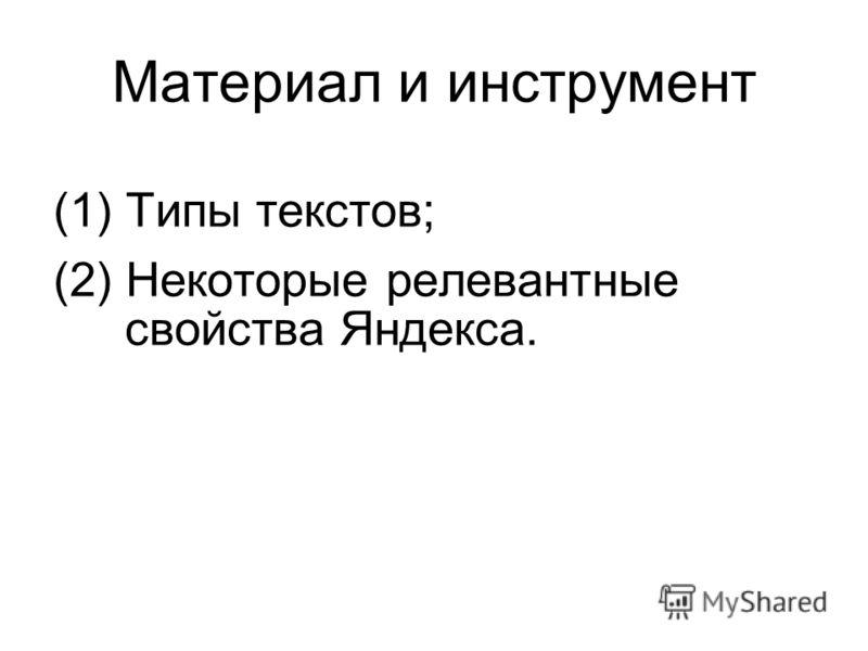 Материал и инструмент (1) Типы текстов; (2) Некоторые релевантные свойства Яндекса.