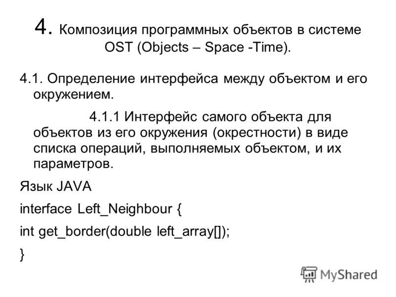4. Композиция программных объектов в системе OST (Objects – Space -Time). 4.1. Определение интерфейса между объектом и его окружением. 4.1.1 Интерфейс самого объекта для объектов из его окружения (окрестности) в виде списка операций, выполняемых объе