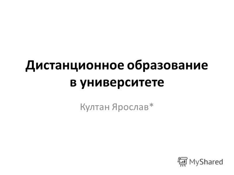 Дистанционное образование в университете Култан Ярослав*