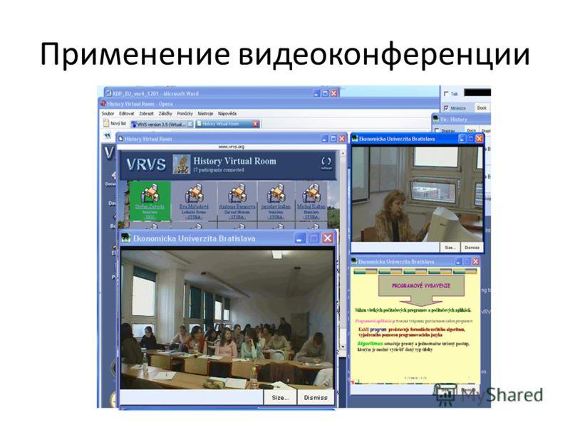Применение видеоконференции