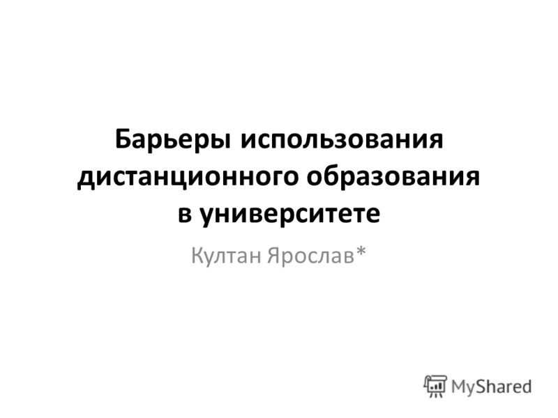 Барьеры использования дистанционного образования в университете Култан Ярослав*