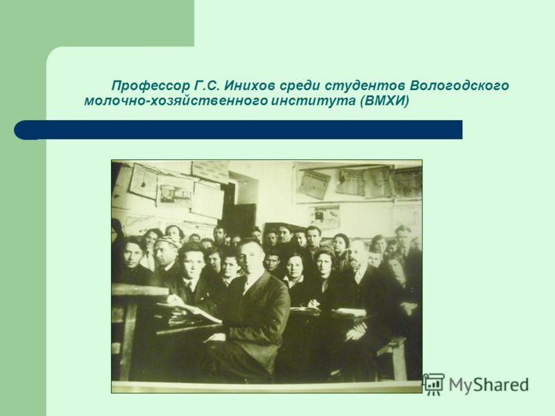 Профессор Г.С. Инихов среди студентов Вологодского молочно-хозяйственного института (ВМХИ)