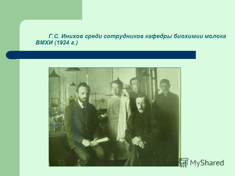 Г.С. Инихов среди сотрудников кафедры биохимии молока ВМХИ (1924 г.)