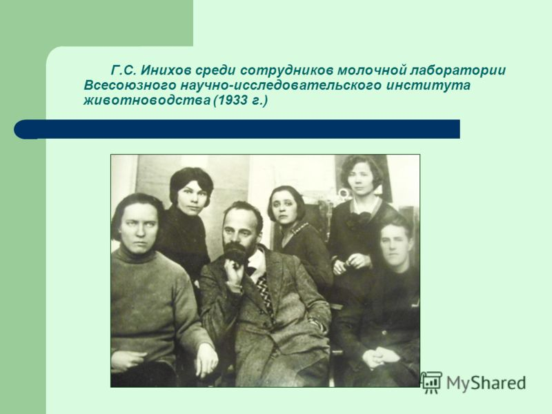 Г.С. Инихов среди сотрудников молочной лаборатории Всесоюзного научно-исследовательского института животноводства (1933 г.)