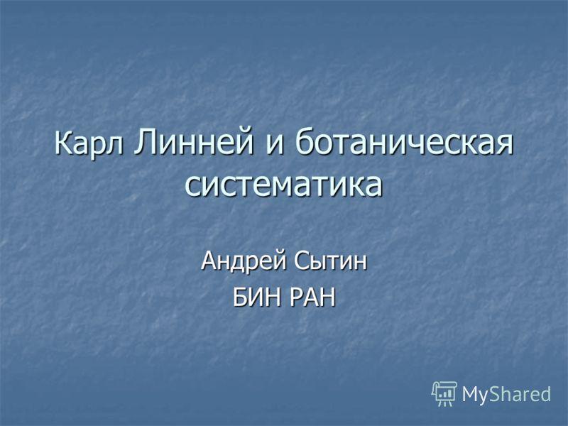 Карл Линней и ботаническая систематика Андрей Сытин БИН РАН