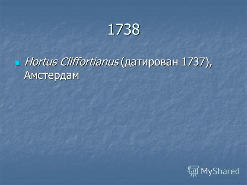 1738 Hortus Cliffortianus (датирован 1737), Aмстердам Hortus Cliffortianus (датирован 1737), Aмстердам