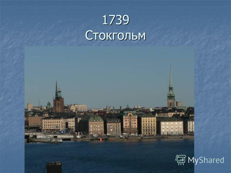 1739 Стокгольм