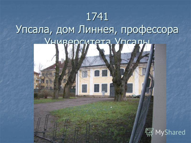 1741 Упсала, дом Линнея, профессора Университета Упсалы