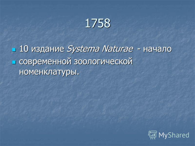 1758 10 издание Systema Naturae - начало 10 издание Systema Naturae - начало современной зоологической номенклатуры. современной зоологической номенклатуры.