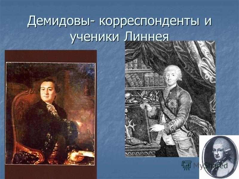 Демидовы- корреспонденты и ученики Линнея