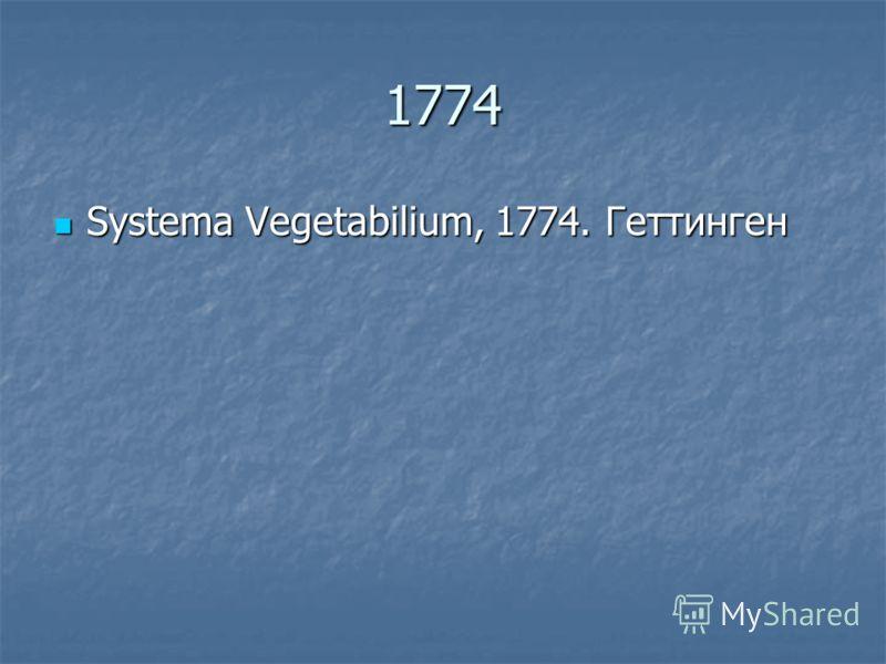 1774 Systema Vegetabilium, 1774. Геттинген Systema Vegetabilium, 1774. Геттинген