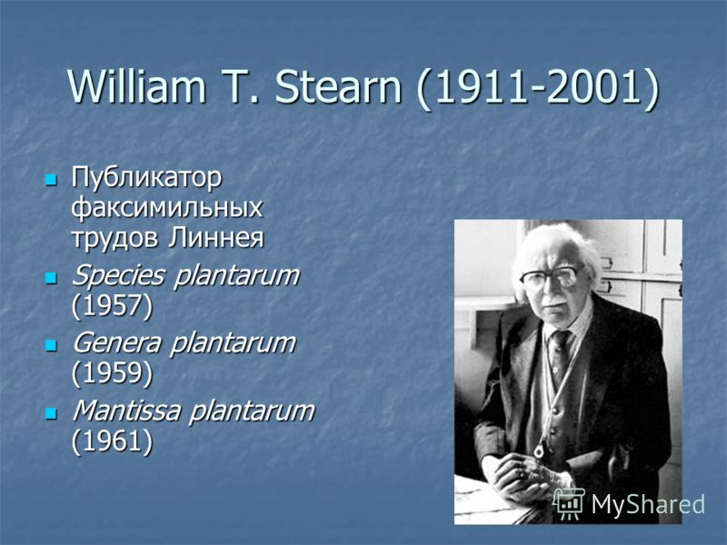 William T. Stearn (1911-2001) Публикатор факсимильных трудов Линнея Публикатор факсимильных трудов Линнея Species plantarum (1957) Species plantarum (1957) Genera plantarum (1959) Genera plantarum (1959) Mantissa plantarum (1961) Mantissa plantarum (