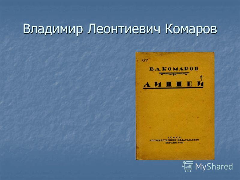 Владимир Леонтиевич Комаров