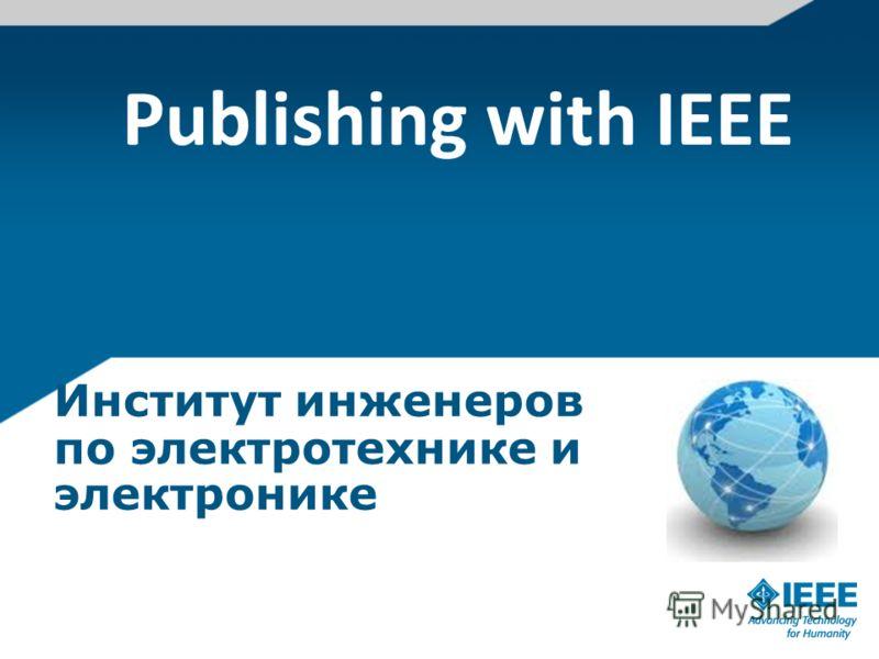 Publishing with IEEE Институт инженеров по электротехнике и электронике
