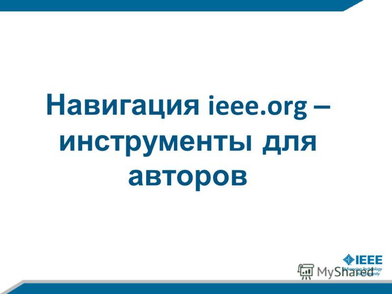 Навигация ieee.org – инструменты для авторов