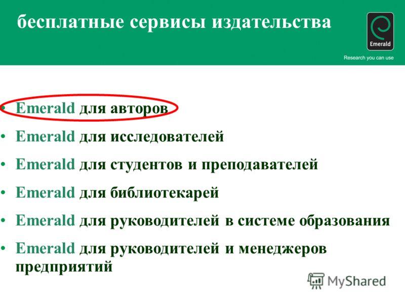 бесплатные сервисы издательства Emerald для авторов Emerald для исследователей Emerald для студентов и преподавателей Emerald для библиотекарей Emerald для руководителей в системе образования Emerald для руководителей и менеджеров предприятий