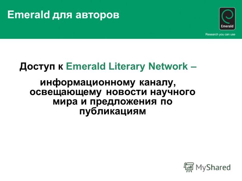 Emerald для авторов Доступ к Emerald Literary Network – информационному каналу, освещающему новости научного мира и предложения по публикациям