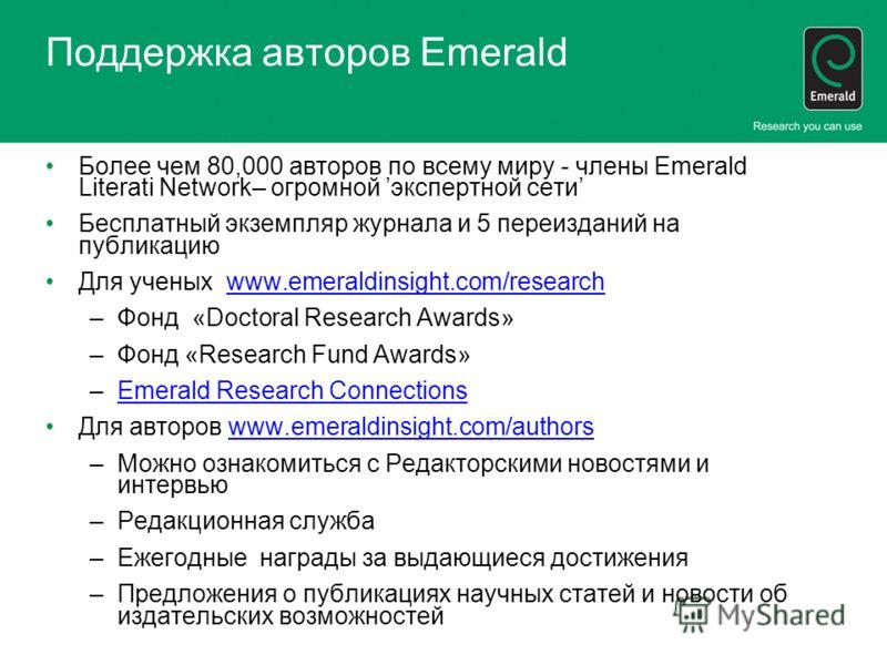 Поддержка авторов Emerald Более чем 80,000 авторов по всему миру - члены Emerald Literati Network– огромной экспертной сети Бесплатный экземпляр журнала и 5 переизданий на публикацию Для ученых www.emeraldinsight.com/researchwww.emeraldinsight.com/re