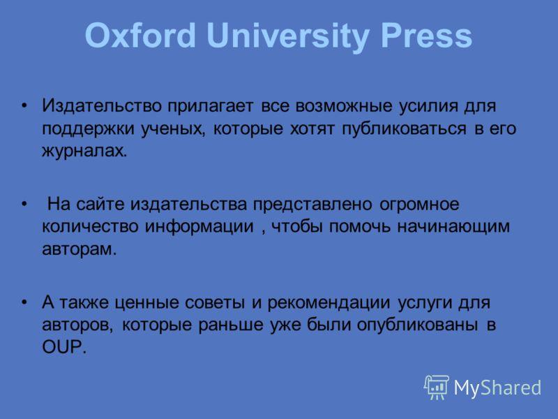 Oxford University Press Издательство прилагает все возможные усилия для поддержки ученых, которые хотят публиковаться в его журналах. На сайте издательства представлено огромное количество информации, чтобы помочь начинающим авторам. А также ценные с