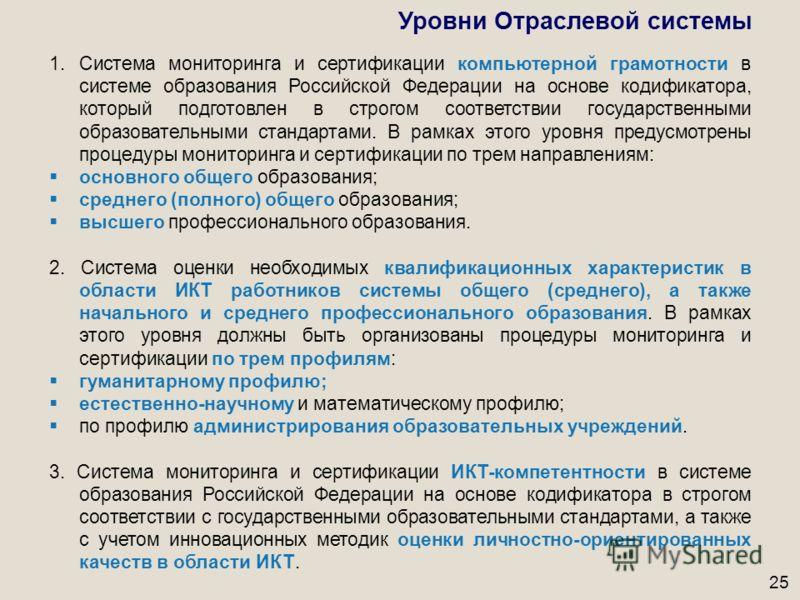 25 Уровни Отраслевой системы 1.Система мониторинга и сертификации компьютерной грамотности в системе образования Российской Федерации на основе кодификатора, который подготовлен в строгом соответствии государственными образовательными стандартами. В