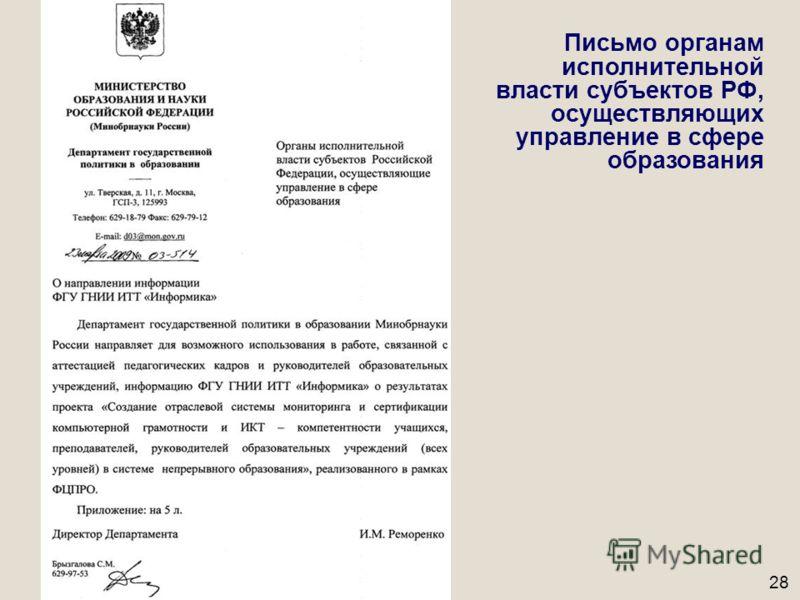 28 Письмо органам исполнительной власти субъектов РФ, осуществляющих управление в сфере образования