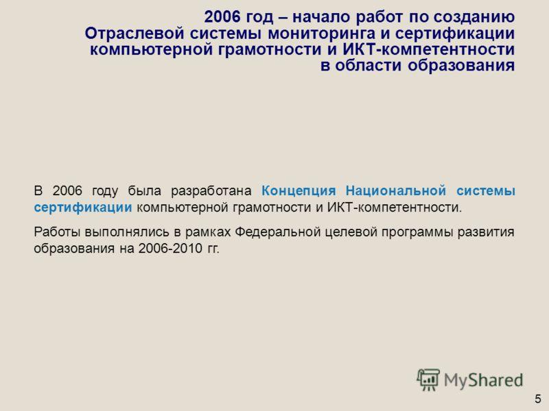 5 2006 год – начало работ по созданию Отраслевой системы мониторинга и сертификации компьютерной грамотности и ИКТ-компетентности в области образования В 2006 году была разработана Концепция Национальной системы сертификации компьютерной грамотности