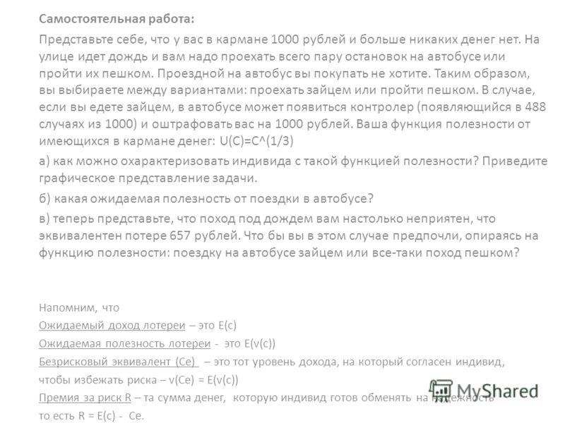 Самостоятельная работа: Представьте себе, что у вас в кармане 1000 рублей и больше никаких денег нет. На улице идет дождь и вам надо проехать всего пару остановок на автобусе или пройти их пешком. Проездной на автобус вы покупать не хотите. Таким обр