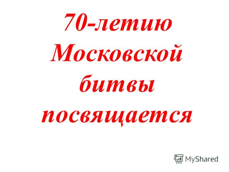 70-летию Московской битвы посвящается