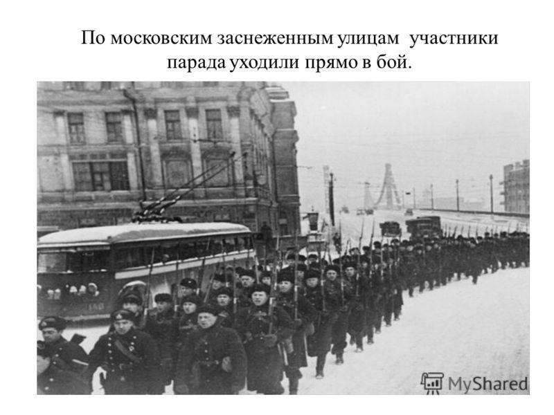 По московским заснеженным улицам участники парада уходили прямо в бой.