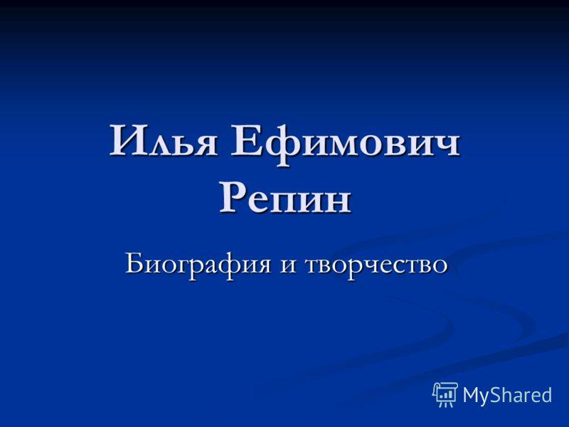 Илья Ефимович Репин Биография и творчество